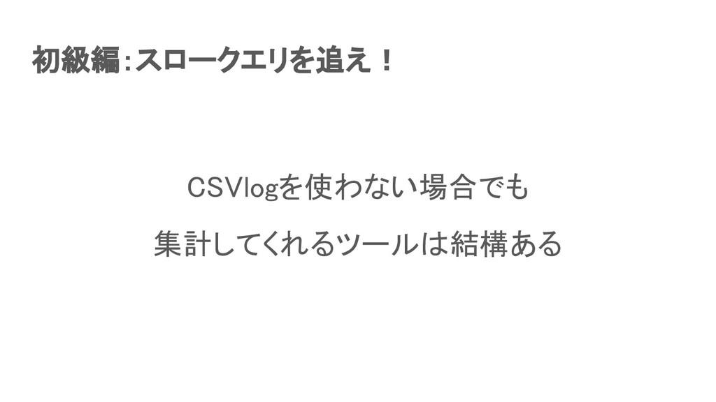 初級編:スロークエリを追え! CSVlogを使わない場合でも 集計してくれるツールは結構あ...