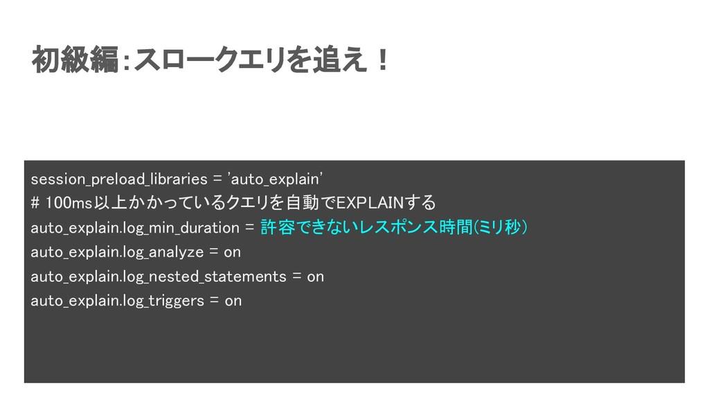 初級編:スロークエリを追え! session_preload_libraries = 'au...