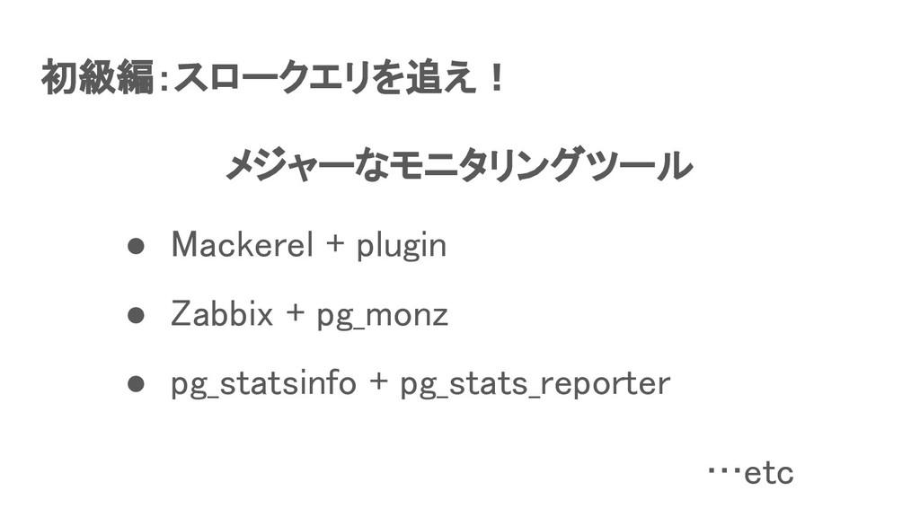 初級編:スロークエリを追え!  ● Mackerel + plugin ● Zabbix...