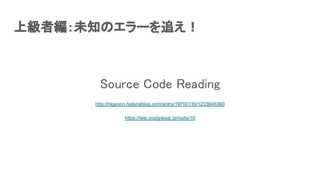 上級者編:未知のエラーを追え! Source Code Reading http://hi...