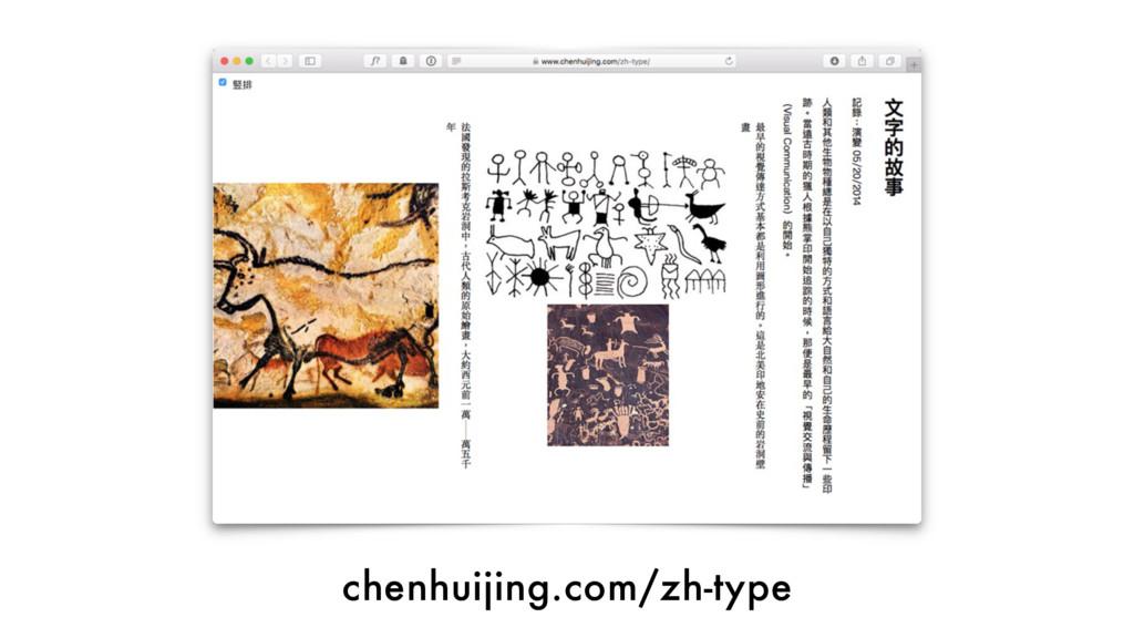 chenhuijing.com/zh-type
