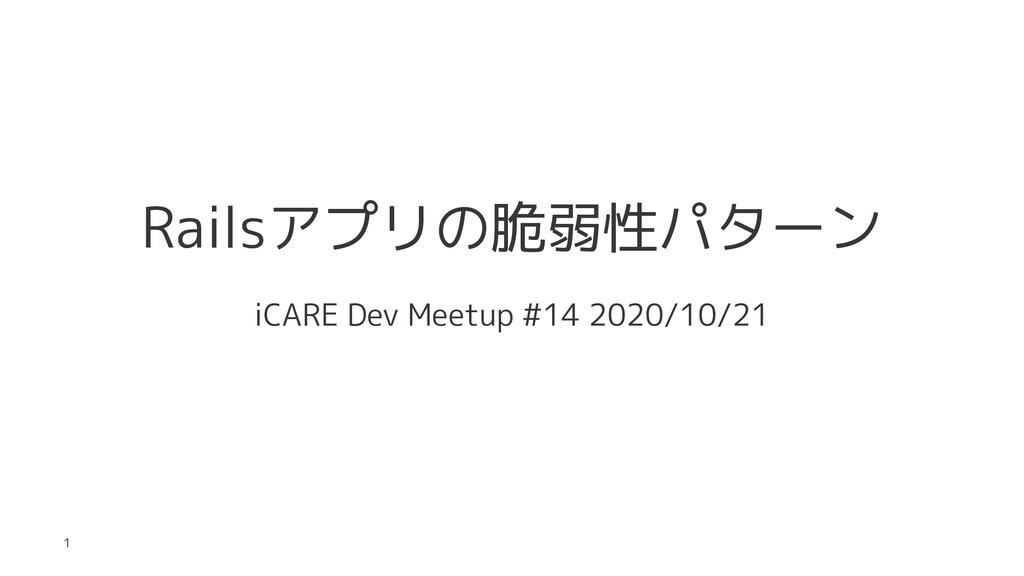 Railsアプリの脆弱性パターン iCARE Dev Meetup #14 2020/10/2...