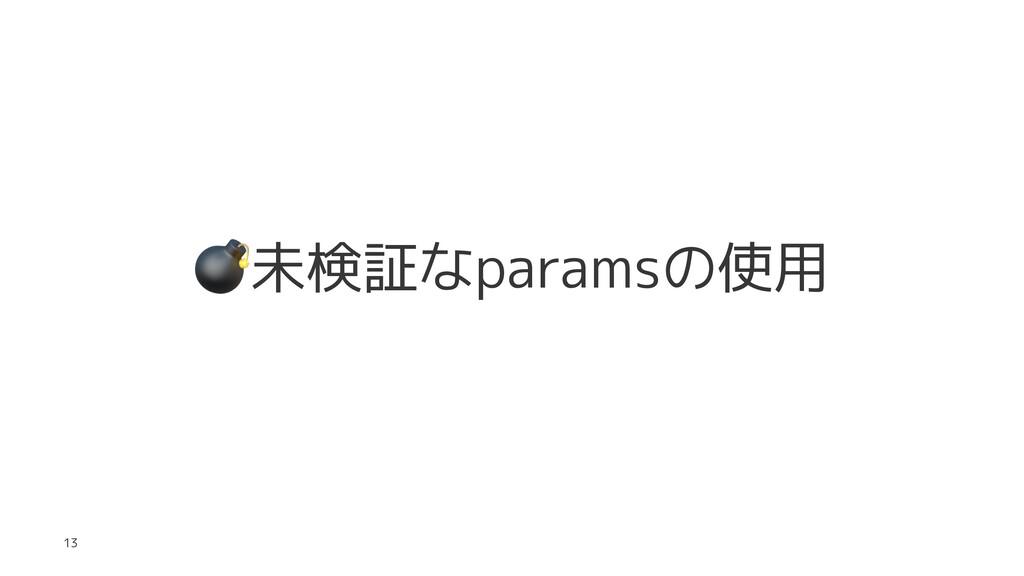 ! 未検証なparamsの使用 13