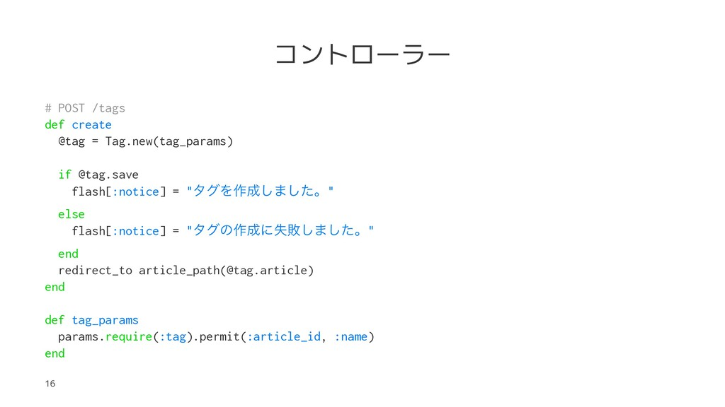 コントローラー # POST /tags def create @tag = Tag.new(...