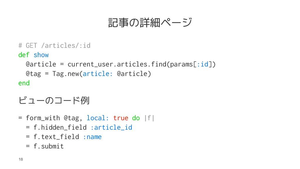 記事の詳細ページ # GET /articles/:id def show @article ...