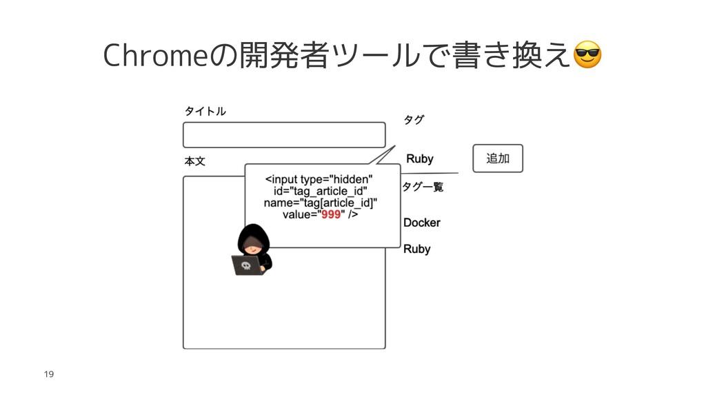 Chromeの開発者ツールで書き換え 19