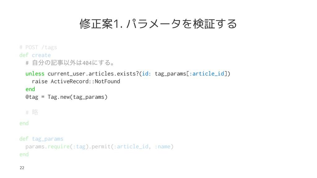 修正案1. パラメータを検証する # POST /tags def create # ࣗͷه...