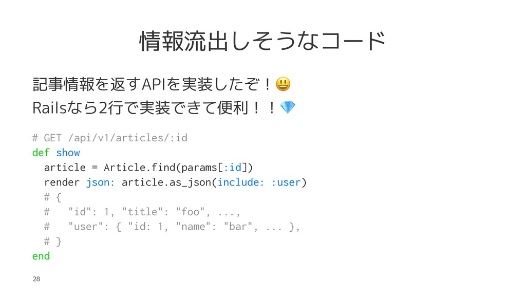 情報流出しそうなコード 記事情報を返すAPIを実装したぞ! Railsなら2行で実装できて便利...