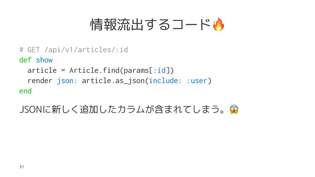 情報流出するコード # GET /api/v1/articles/:id def show a...