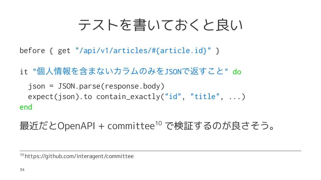"""テストを書いておくと良い before { get """"/api/v1/articles/#{a..."""