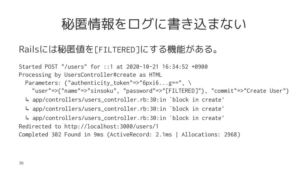 秘匿情報をログに書き込まない Railsには秘匿値を[FILTERED]にする機能がある。 S...