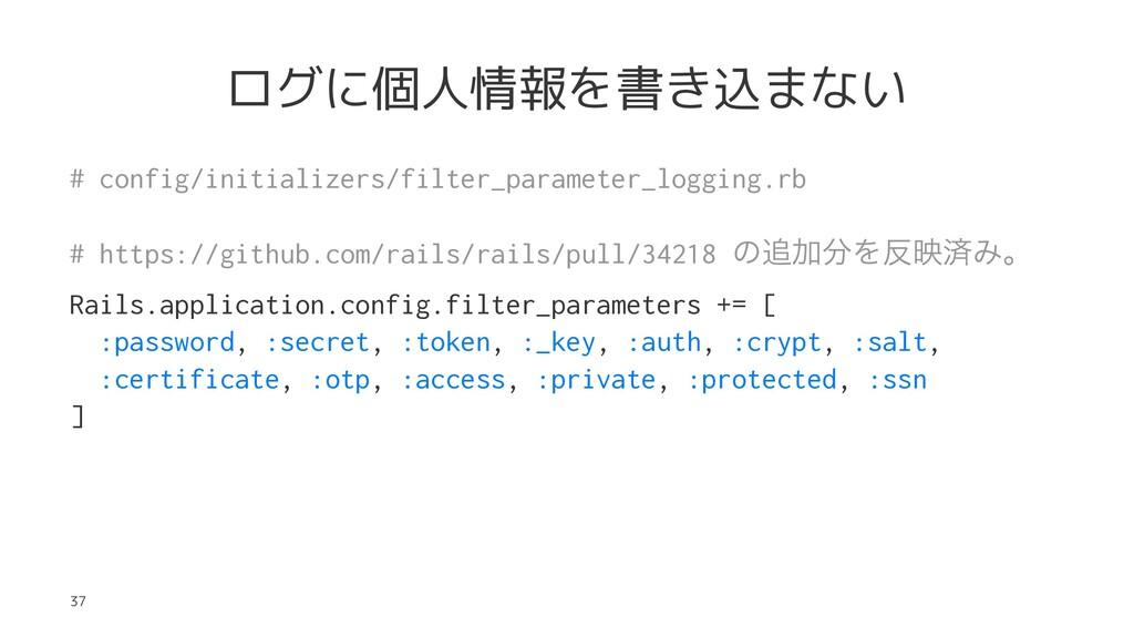 ログに個人情報を書き込まない # config/initializers/filter_par...