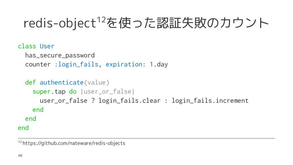 redis-object12を使った認証失敗のカウント class User has_secu...