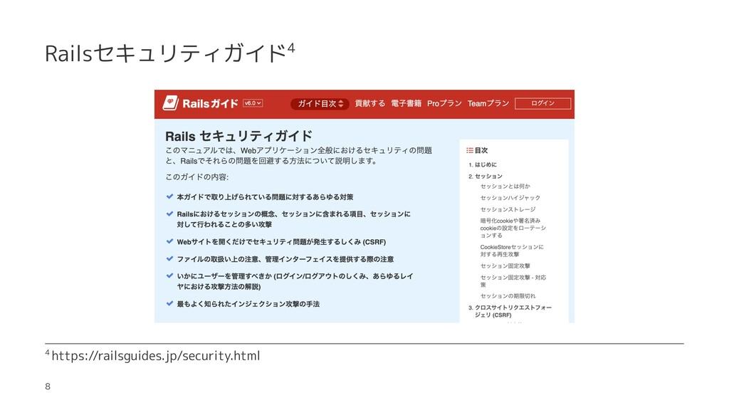 Railsセキュリティガイド4 4 https://railsguides.jp/securi...