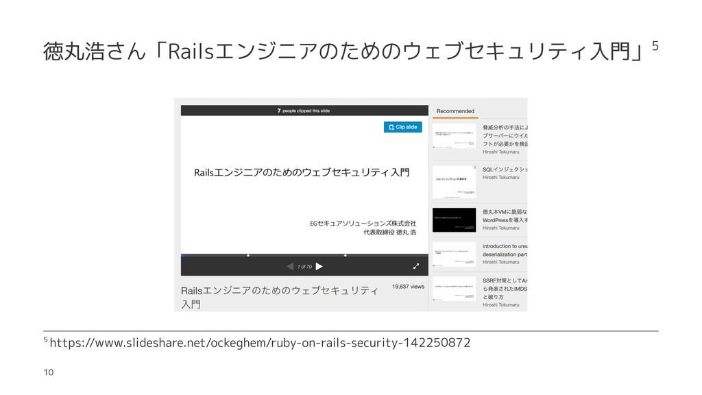 徳丸浩さん「Railsエンジニアのためのウェブセキュリティ入門」5 5 https://www...