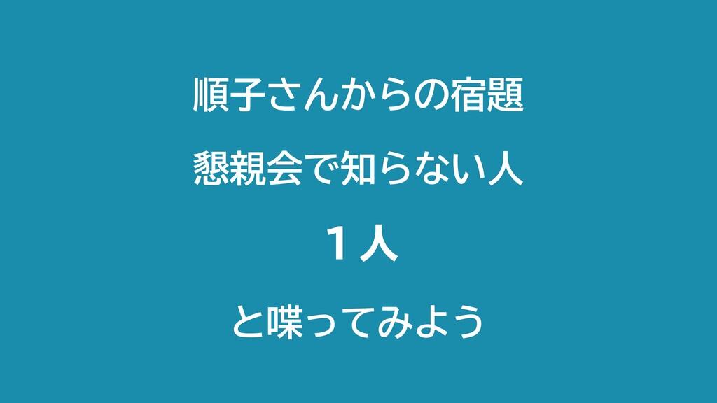 ॱࢠ͞Μ͔Βͷ॓ ࠙ձͰΒͳ͍ਓ ̍ਓ ͱͬͯΈΑ͏