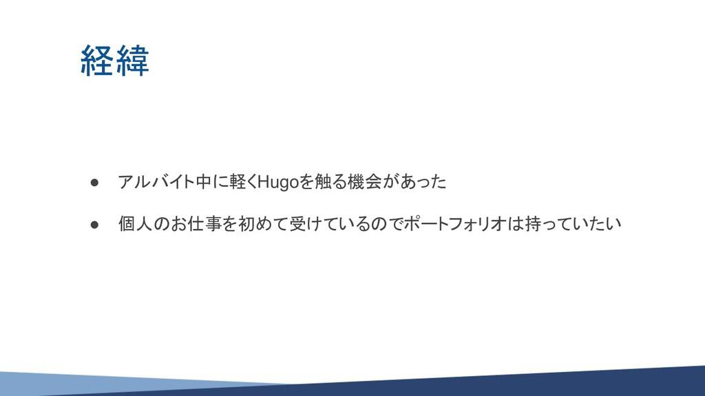 経緯 ● アルバイト中に軽くHugoを触る機会があった ● 個人のお仕事を初めて受けているので...