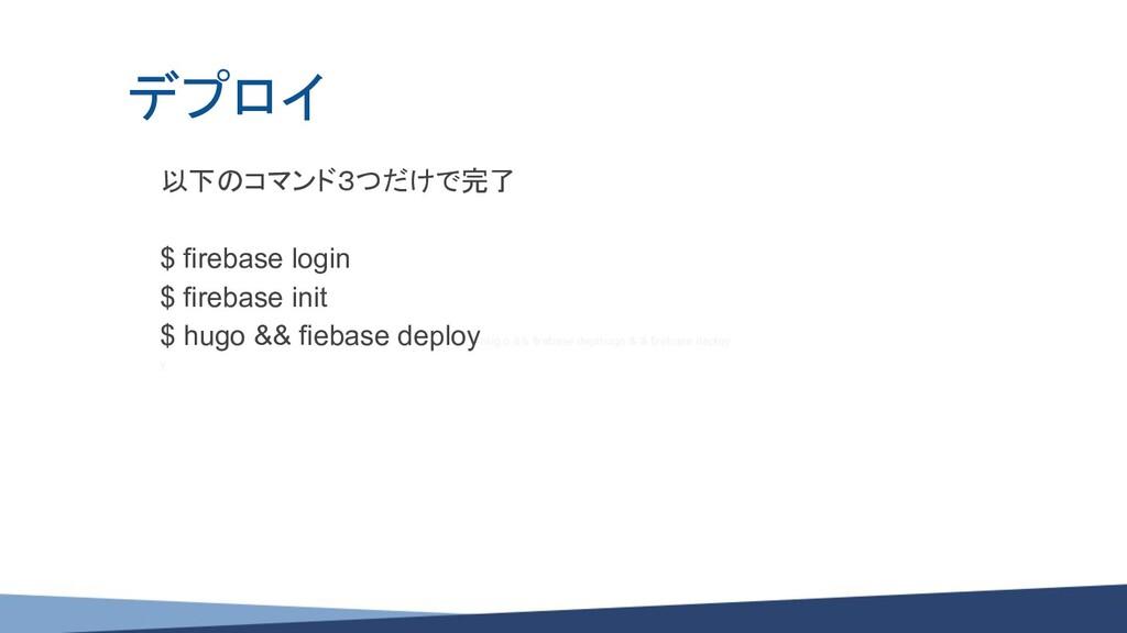 デプロイ 以下のコマンド3つだけで完了 $ firebase login $ firebase...