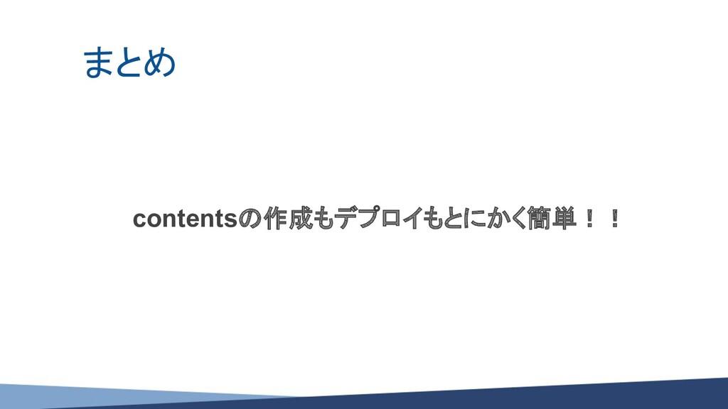 まとめ contentsの作成もデプロイもとにかく簡単!!