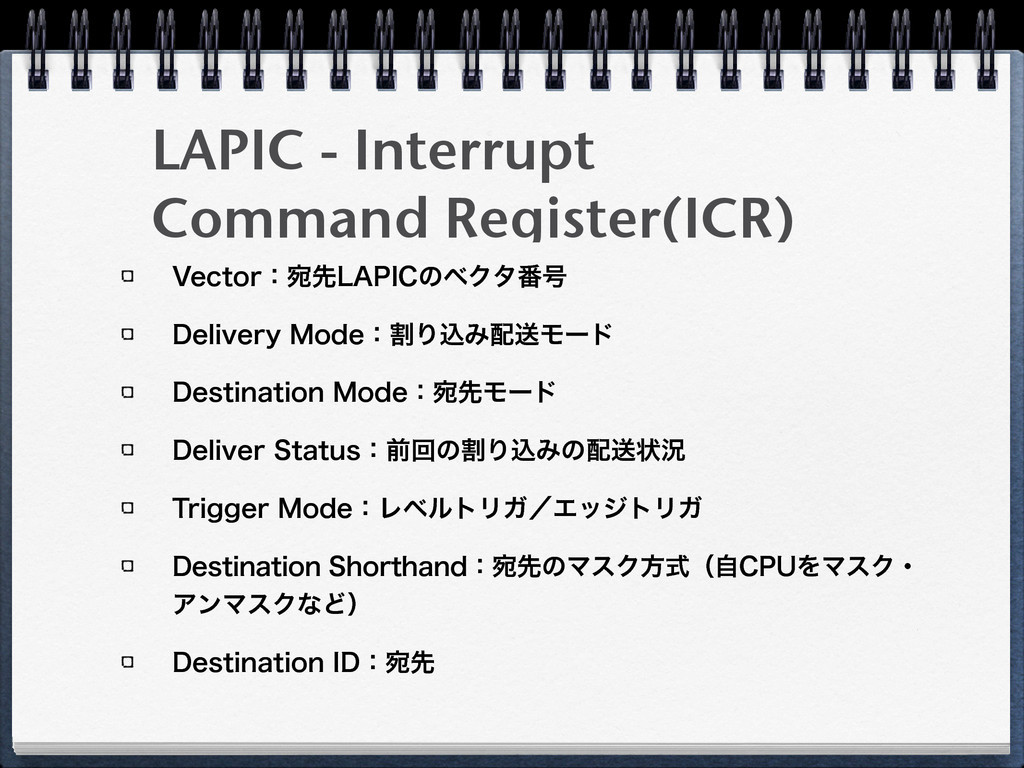 LAPIC - Interrupt Command Register(ICR) 7FDUPSɿ...