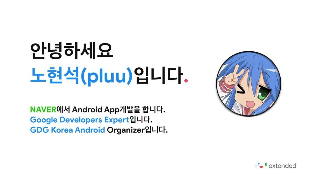 উ֞ೞਃ.  ֢അࢳ(pluu)ੑפ.  NAVERীࢲ Android Appѐߊਸ ...