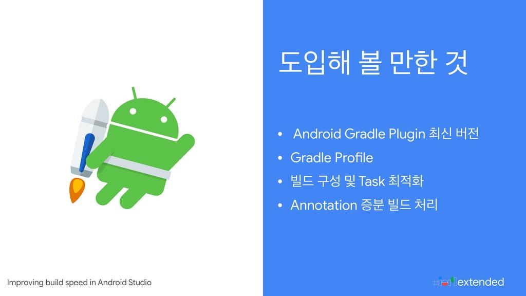 بੑ೧ ࠅ ݅ೠ Ѫ extended • Android Gradle Plugin ୭न ...