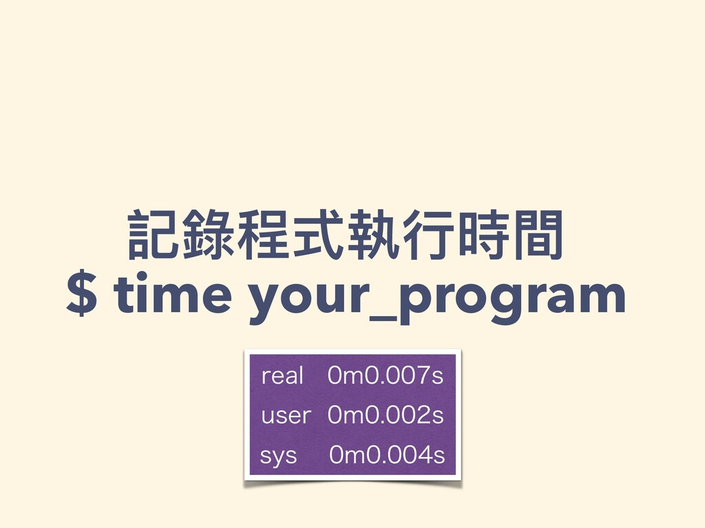 記錄程式執⾏時間 $ time your_program SFBMNT V...