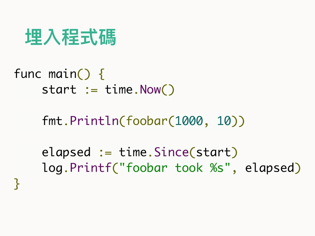 埋入程式碼 func main() { start := time.Now() fmt.Pri...