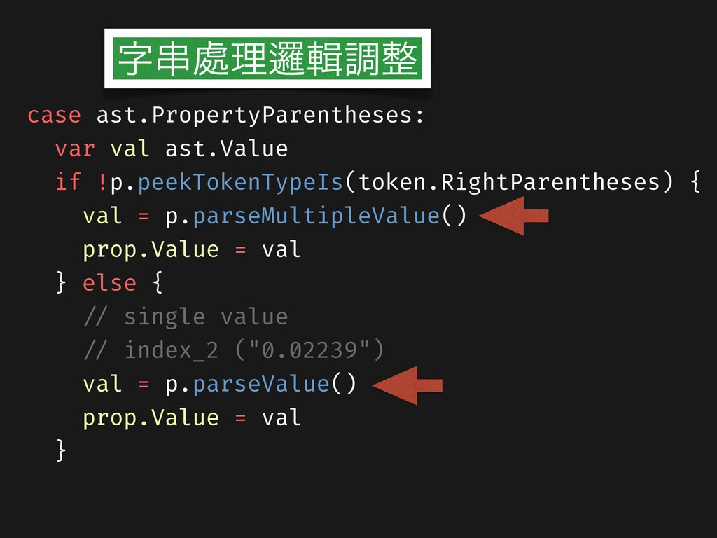 case ast.PropertyParentheses: var val ast.Value...