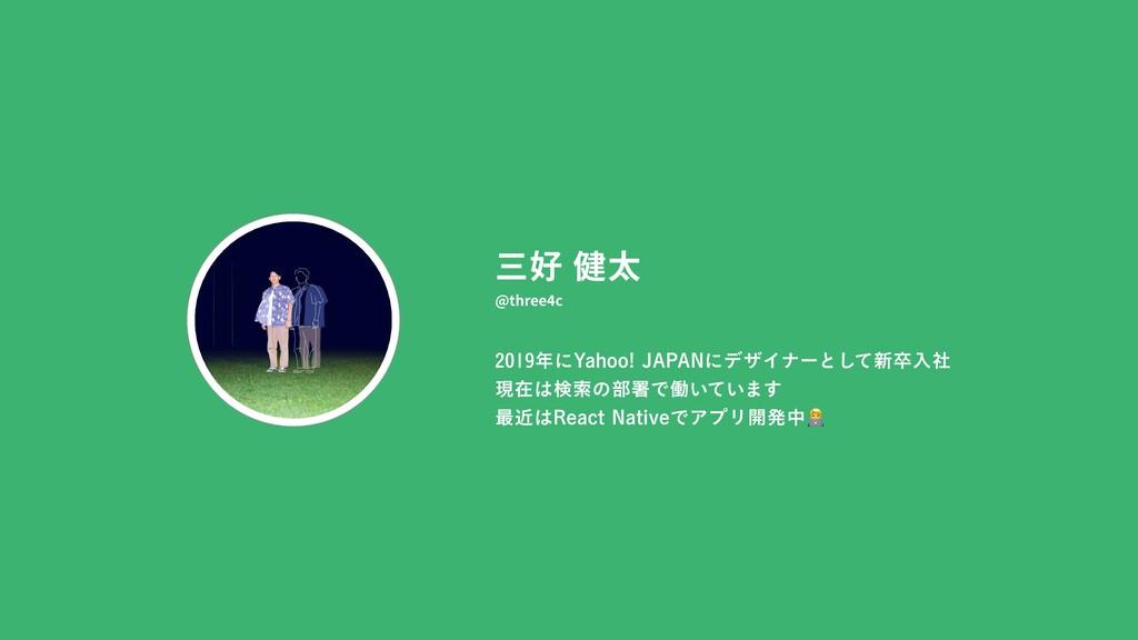 """三好 健太 ʹ:BIPP+""""1""""/ʹσβΠφʔͱͯ͠৽ଔೖࣾ ݱࡏݕࡧͷ෦ॺͰ..."""