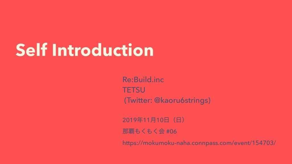 Self Introduction Re:Build.inc TETSU (Twitter: ...