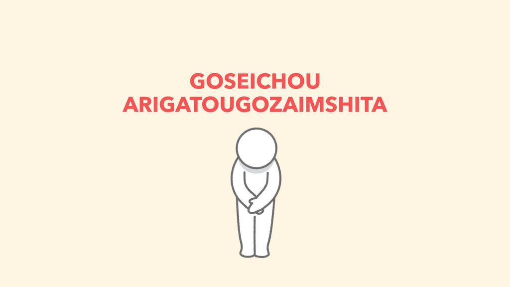 GOSEICHOU ARIGATOUGOZAIMSHITA