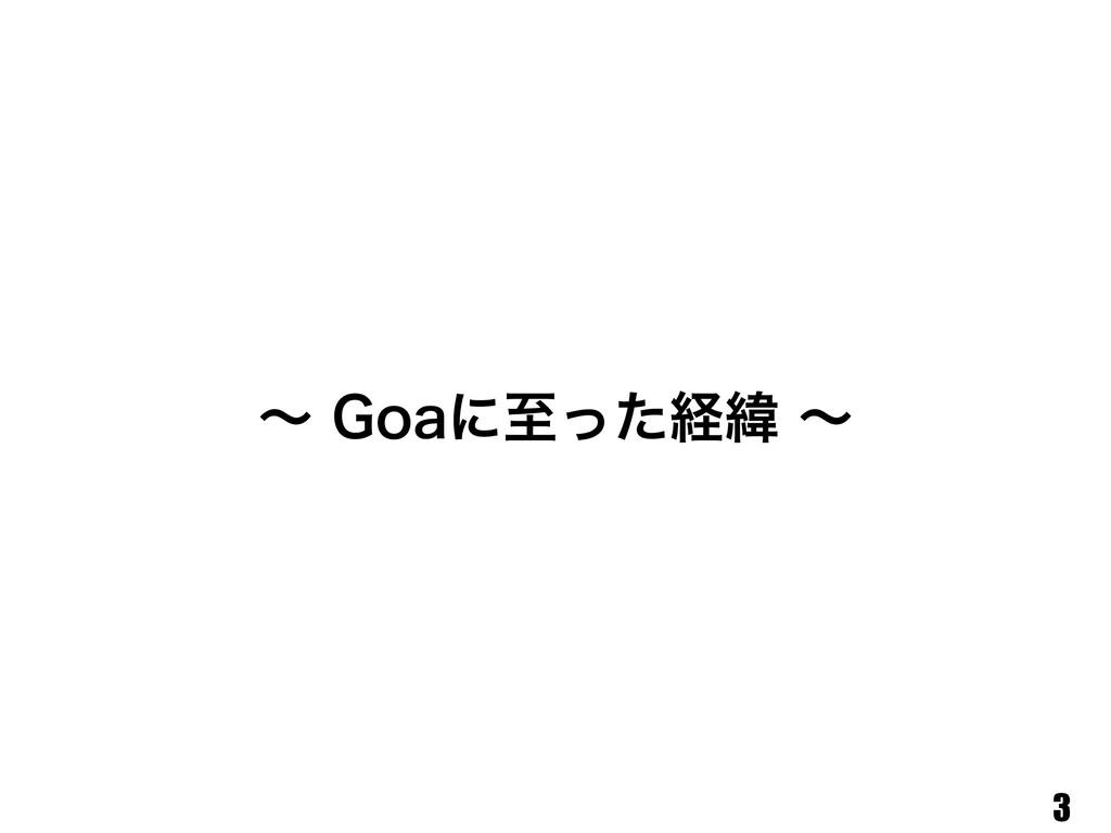 3 ʙ(PBʹࢸͬͨܦҢʙ