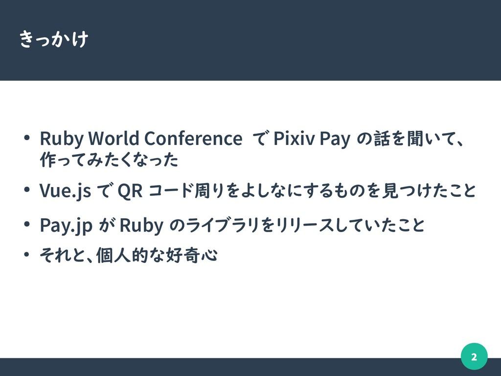 2 きっかけ ● Ruby World Conference で Pixiv Pay の話を聞...