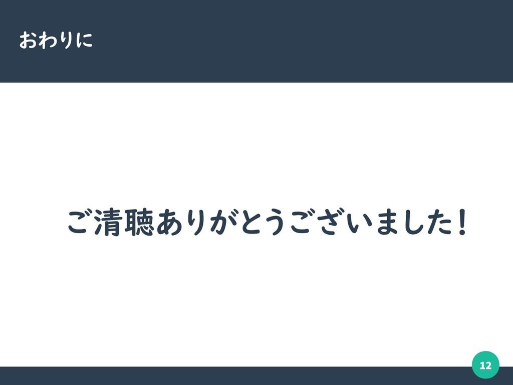 12 おわりに ご清聴ありがとうございました!
