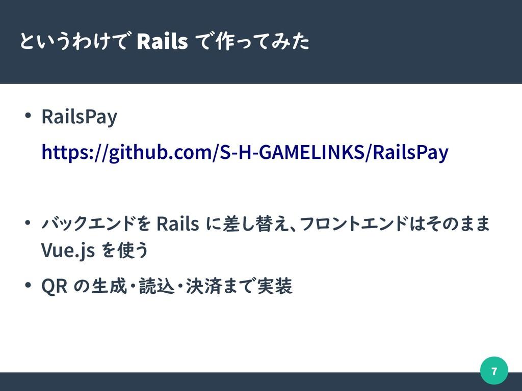 7 というわけで Rails で作ってみた ● RailsPay https://github...