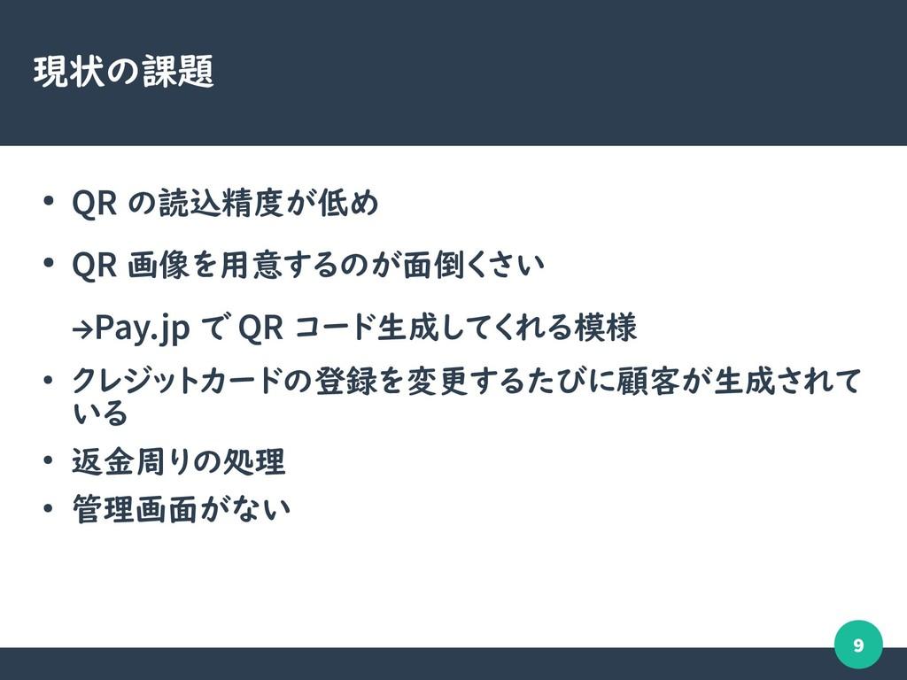 9 現状の課題 ● QR の読込精度が低め ● QR 画像を用意するのが面倒くさい →Pay....