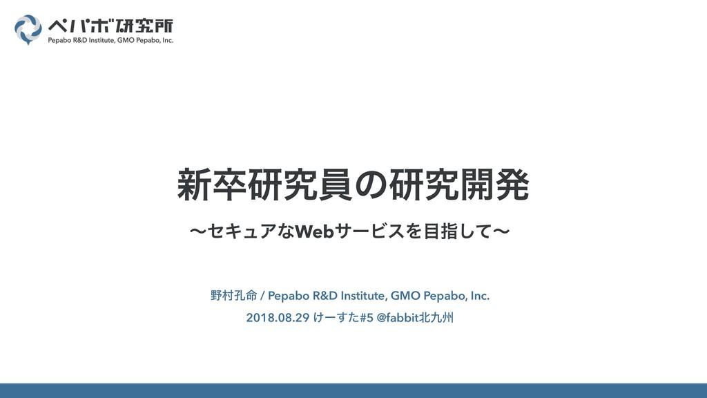 ʙηΩϡΞͳWebαʔϏεΛࢦͯ͠ʙ ଜ໋ / Pepabo R&D Institute...