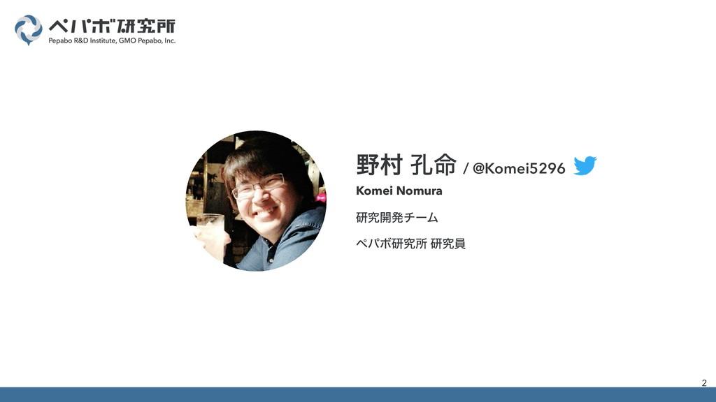 ଜ ໋ / @Komei5296 2 Komei Nomura ݚڀ։ൃνʔϜ ϖύϘݚڀ...