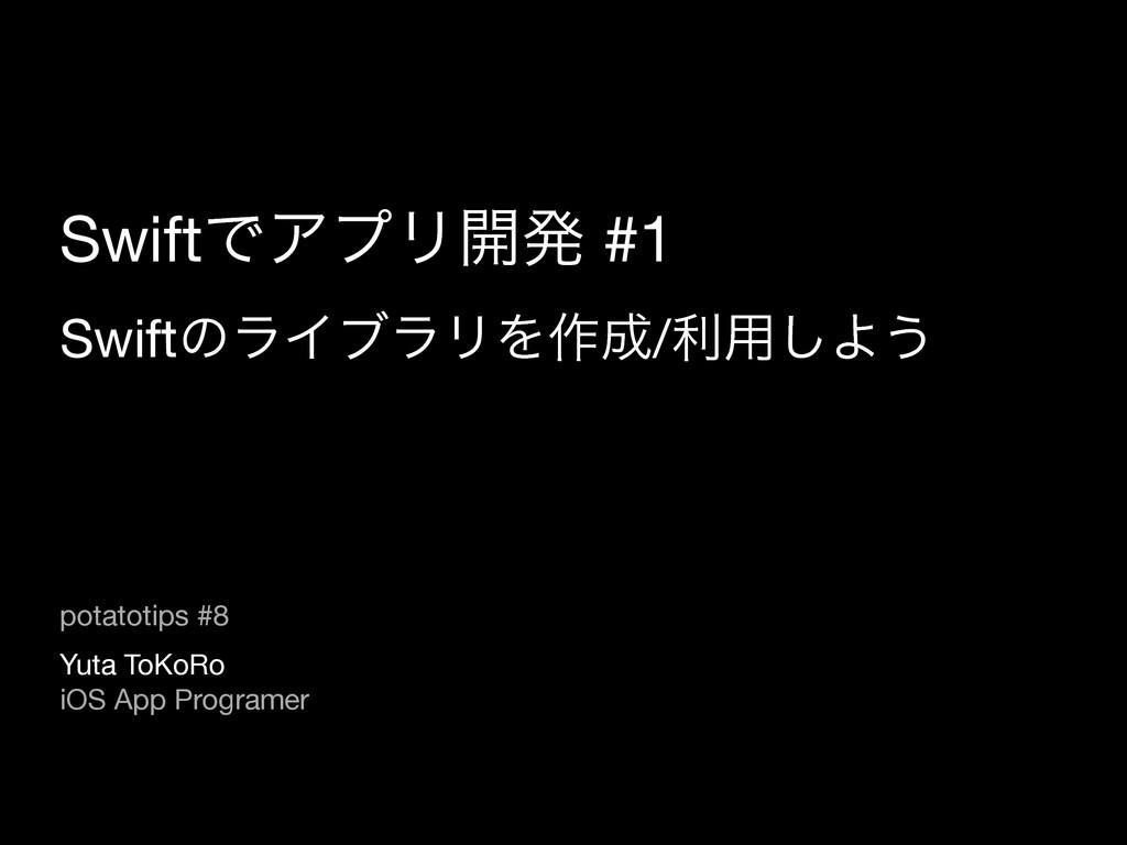 SwiftͰΞϓϦ։ൃ #1  SwiftͷϥΠϒϥϦΛ࡞/ར༻͠Α͏ Yuta ToKoR...