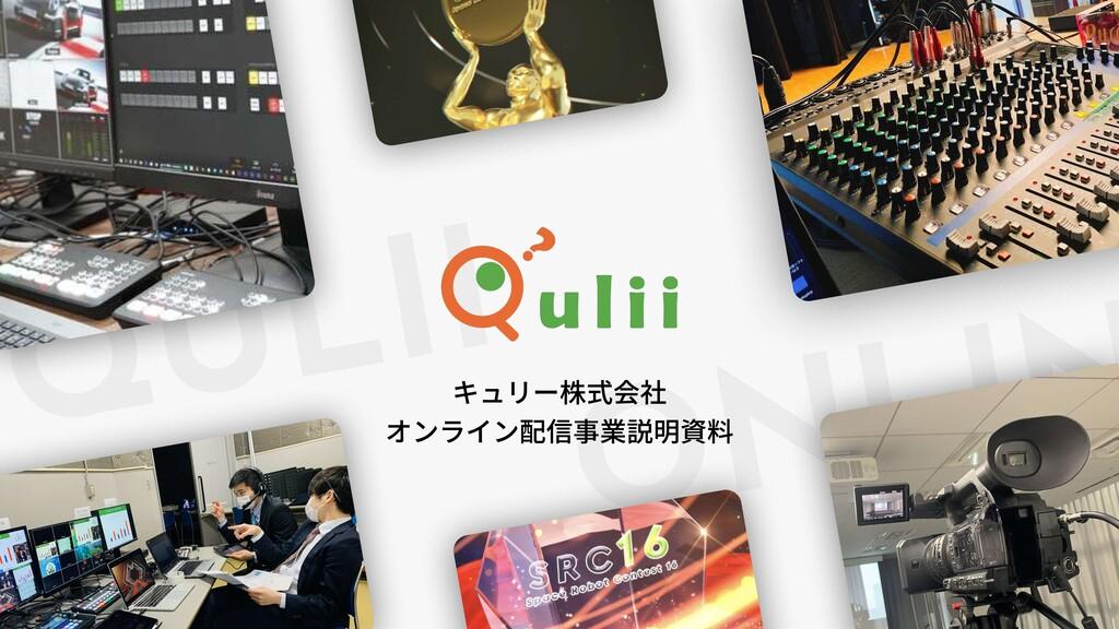 QULII ONLIN キュリー株式会社  オンライン配信事業説明資料