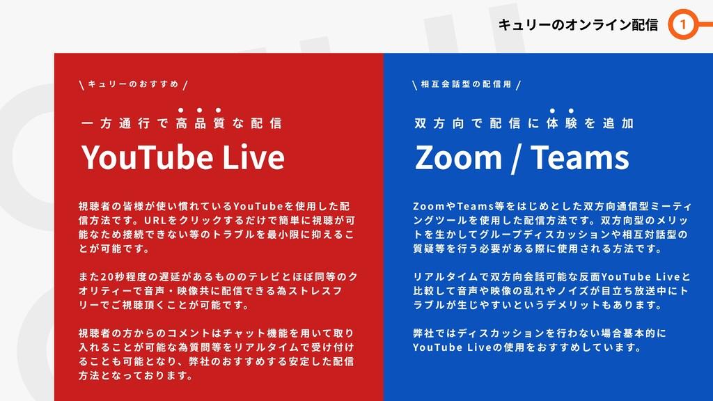 QULII  LINE YouTube Live 一 方 通 行 で 高 品 質 な 配 信 ...