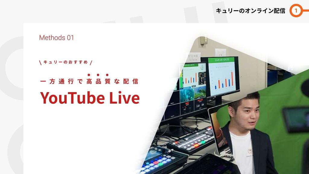QULII  LINE Methods 01 YouTube Live 一 方 通 行 で 高...