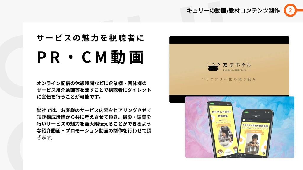 QULII  LINE サービスの魅力を視聴者に  P R ・ C M 動 画 キュリーの動画...