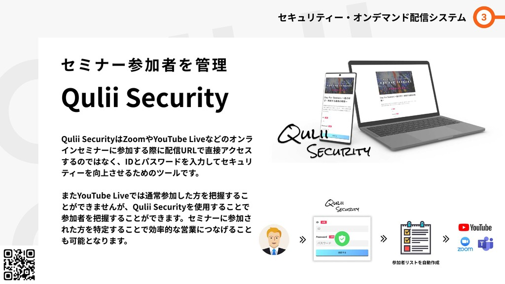 QULII  LINE セミナー参加者を管理  Qulii Security セキュリティー・...