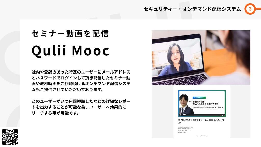 QULII  LINE セミナー動画を配信  Qulii Mooc セキュリティー・オンデマン...