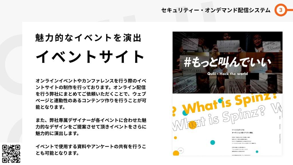 QULII  LINE 魅力的なイベントを演出  イベントサイト セキュリティー・オンデマンド...