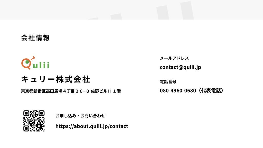 QULII  LINE キュリー株式会社 会社情報 東京都新宿区高田馬場4丁目26−8 佐野ビ...