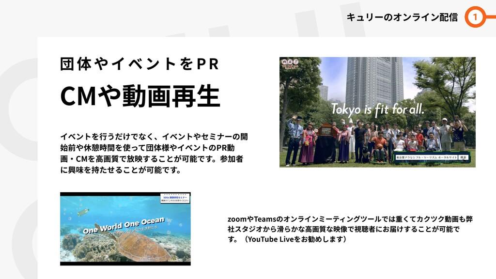 QULII  LINE 団体やイベントをPR  CMや動画再生 キュリーのオンライン配信 イベ...