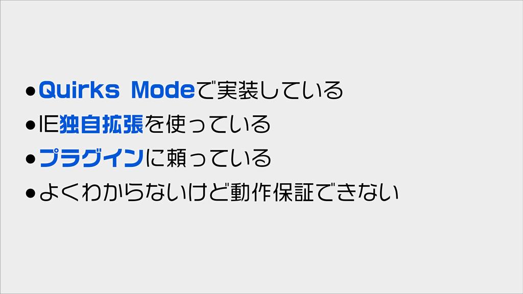 •Quirks Modeで実装している •IE独自拡張を使っている •プラグインに頼っている ...
